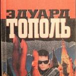 Э. Тополь / Красная площадь (аст, 1996), Новосибирск