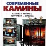 книга современные камины (оникс, 2006, Новосибирск