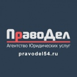 Юрист. Юридические услуги, Новосибирск