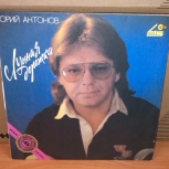 Виниловая пластинка Юрий Антонов - Лунная дорожка, Новосибирск