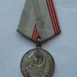 """Верну медаль """"Ветеран труда"""", Новосибирск"""
