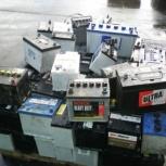 купим дорого аккумулятор(ы) в любом состоянии, Новосибирск