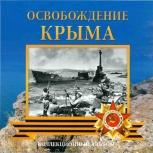 Альбом для монет. Освобождение Крыма, Новосибирск