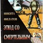 Н. Филатов / Этюд со смертельным исходом (Библиополис, 1993), Новосибирск