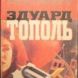 Э. Тополь / Красный газ / Охота за русской мафией (аст, 1997), Новосибирск