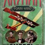 Б. Акунин / Смерть на брудершафт (Летающий слон / дети луны), Новосибирск