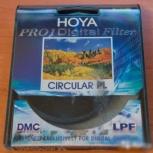 Hoya pro1 digital filter circular pl 67mm, Новосибирск