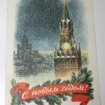 Покупаю советские открытки, дореволюционные, иностранные, Новосибирск