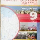Учебники 7-8-9 класс, Новосибирск