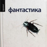 Б. Акунин / Фантастика (Захаров, 2005), Новосибирск