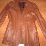 Пиджак марки Clan Германия натуральная  кожа в отл сост 44 р, Новосибирск