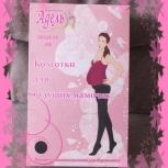 Продам колготки для беременных, Новосибирск