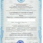 сертификация ИСО9001,22000,18001. Разработка системы ХАССП, Новосибирск