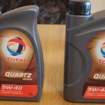 Продам 1,5 литра масла Total Quartz 9000 5w40, Новосибирск