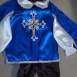 продам костюм мушкетера, Новосибирск