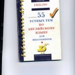 55 устных тем по английскому языку, Новосибирск