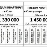 Требуется расклейщик обьявлений, Новосибирск