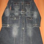 Плащ джинсовый 46-48 р тёмно-синий, Новосибирск