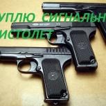 Куплю сигнальный пистолет, Новосибирск
