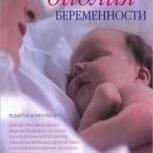 Ваша библия беременности, Новосибирск