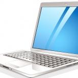 Куплю ваш Ноутбук Дорого! Покупка неисправных ноутбуков. Выезд 0Р!!!, Новосибирск