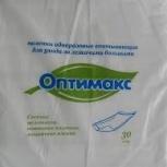 Пеленки для взрослых, Новосибирск