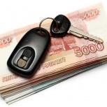 Купим ваш автомобиль, дорого!, Новосибирск