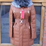 Пуховик женский (70% пух 30% перо, эко-кожа, натуральный мех лисицы), Новосибирск