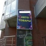 Продам лайтбокс, вывеска, Новосибирск