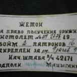 Жетон на право получения оружия, 1958 г., Новосибирск