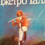 Винил Джетро Талл, Новосибирск