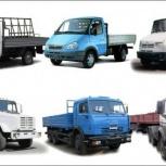 Бортовые перевозки от 1 тонны до 20 тонн, Новосибирск