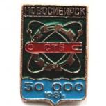 Значок - Новосибирск 1981 - СТБ, Новосибирск