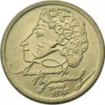 Продам юбилейные монеты номиналов 1 и 2 рубля, 10 рублей, Новосибирск
