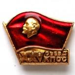 Ленин В.И. - коллекция значков, Новосибирск