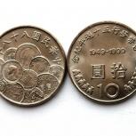 Тайвань 10 юань 1999 - 50 лет тайваньскому юаню, Новосибирск