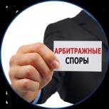 Арбитражный юрист, Новосибирск