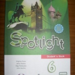 Учебник. 6 класс. Spotlight students book, Новосибирск