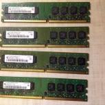 Оперативная память 4 шт DDR2 по 1 Гб., Новосибирск