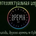 """Билеты на интеллектуальную игру """"время"""", Новосибирск"""