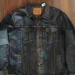 Джинсовая куртка Levis, Новосибирск