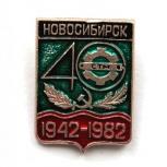 Значок - Новосибирск 1982 - 40 лет СТМ, Новосибирск