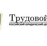 Трудовой юрист, Новосибирск
