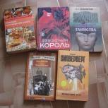 Продам книги. Набором или по отдельности, Новосибирск