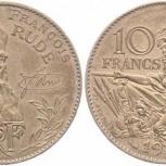 Франция 10 франков 1984 Франсуа Руде, Новосибирск