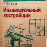Л. Хохлова / индивидуальный застройщик (вш, 1992), Новосибирск