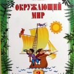 Н. Дмитриева, А. Казаков / Окружающий мир. 2 класс (Учеб лит, 2008), Новосибирск