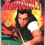 А. Константинов / Журналист (Нева, 1998), Новосибирск
