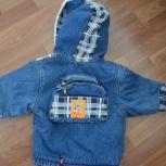 отдам даром джинсовую курточку на 2-3 года, Новосибирск
