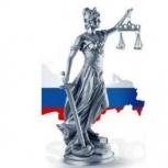 Опытный юрист, Новосибирск